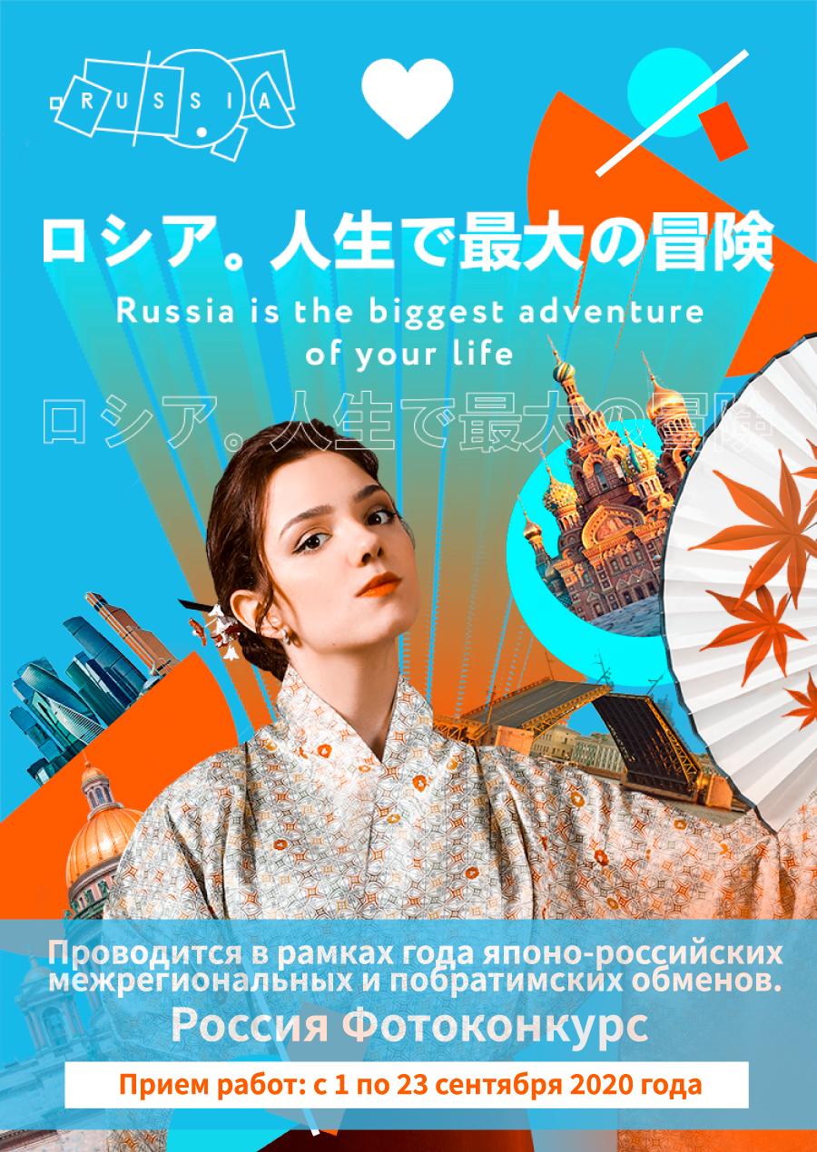 «Россия – самое большое приключение в твоей жизни»