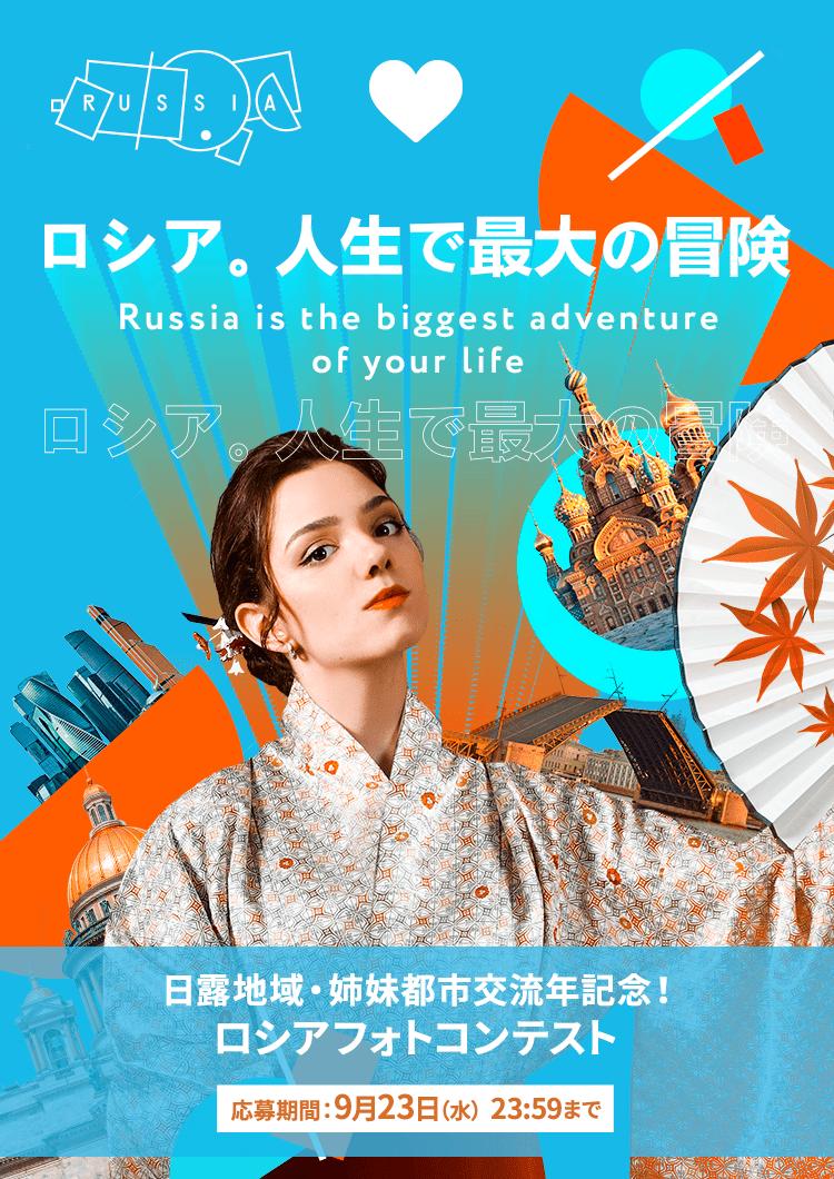 ロシア。人生で最大の冒険